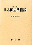 <<政治・経済・社会>> 新版 日本国憲法概論 / 廣田健次