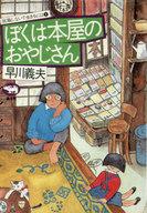 <<政治・経済・社会>> ぼくは本屋のおやじさん-就職しないで生きるには1 / 早川義夫