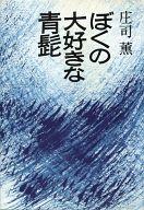 <<趣味・雑学>> ぼくの大好きな青髭 / 庄司薫