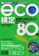 <<政治・経済・社会>> eco検定 合格エキスパートこれだけ80問 / スタジオ・レゾン