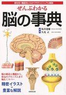 <<科学・自然>> ぜんぶわかる 脳の事典 / 坂井建雄