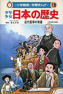 <<児童書・絵本>> 少年少女日本の歴史18 近代国家の発展 / 児玉幸多/あおむら純