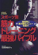 <<スポーツ>> スポーツ別筋力トレーニング最強バイブル  / 花岡美智子
