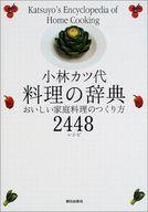 <<趣味・雑学>> 小林カツ代料理の辞典-おいしい家庭料理のつくり方2448レシピ / 小林カツ代