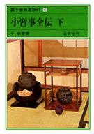 <<趣味・雑学>> 小習事全伝 (下) 裏千家茶道教科 (6) / 千宗室