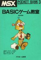 <<ゲーム>> POCKET BANK BASICゲーム教室 / 安田吾郎