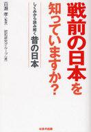 <<政治・経済・社会>> 戦前の日本を知っていますか?-しくみから読み解く昔の日本 / 昭和研究グループ