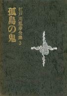 <<エッセイ・随筆>> 孤島の鬼(江戸川乱歩全集3) / 江戸川乱歩