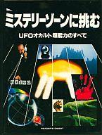 <<趣味・雑学>> ミステリーゾーンに挑む-UFOオカルト超能力のすべて
