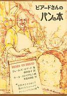 <<趣味・雑学>> ビアードさんのパンの本 / ジェームズ・A・ビアード