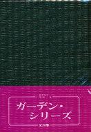 <<産業>> 飛石・手水鉢 ガーデン・シリーズ 3 / 上原敬二