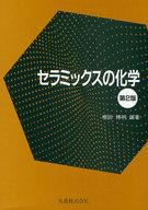 <<産業>> セラミックスの化学 第2版 / 柳田博明