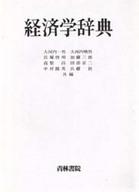 <<政治・経済・社会>> 経済学辞典 / 大河内一男