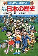 <<児童書・絵本>> 少年少女 日本の歴史20 新しい日本 現代 学習まんが / あおむら純