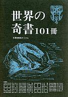 <<歴史・地理>> 世界の奇書101冊