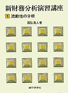 <<趣味・雑学>> 新財務分析演習講座1 流動性の分析 / 國弘員人