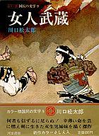 <<エッセイ・随筆>> カラー版 国民の文学 9- 川口松太郎  / 川口松太郎