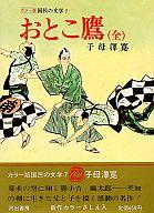 <<エッセイ・随筆>> カラー版 国民の文学 7-子母沢寛 / 子母沢寛