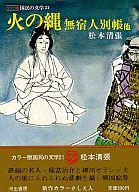 <<エッセイ・随筆>> カラー版 国民の文学 21-松本清張  / 松本清張
