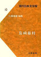 <<歴史・地理>> 現代日本文学館 10-島崎藤村1 / 小林秀雄