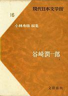 <<歴史・地理>> 現代日本文学館 16-谷崎潤一郎1 / 小林秀雄