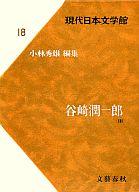 <<歴史・地理>> 現代日本文学館 18-谷崎潤一郎3 / 小林秀雄