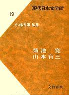 <<歴史・地理>> 現代日本文学館 19-菊池寛・山本有三 / 小林秀雄