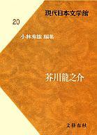 <<歴史・地理>> 現代日本文学館 20-芥川竜之介 / 小林秀雄