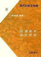<<歴史・地理>> 現代日本文学館 21-佐藤春夫・室生犀星 / 小林秀雄