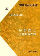<<歴史・地理>> 現代日本文学館 22-宇野浩二・久保田万太郎 / 小林秀雄