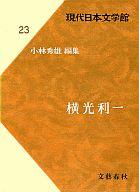 <<歴史・地理>> 現代日本文学館 23-横光利一 / 小林秀雄