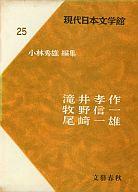 <<歴史・地理>> 現代日本文学館 25-滝井孝作・牧野信一・尾崎一雄  / 小林秀雄