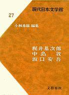 <<歴史・地理>> 現代日本文学館 27-梶井基次郎・中島敦・坂口安吾 / 小林秀雄