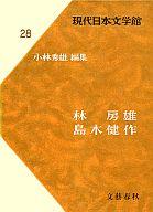 <<歴史・地理>> 現代日本文学館 28-林房雄・島木健作  / 小林秀雄