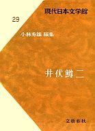 <<歴史・地理>> 現代日本文学館 29-井伏鱒二 / 小林秀雄