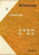 <<歴史・地理>> 現代日本文学館 3-幸田露伴・泉鏡花 / 小林秀雄