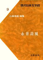 <<歴史・地理>> 現代日本文学館 9-永井荷風 / 小林秀雄
