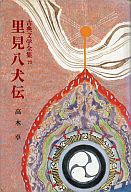 <<児童書・絵本>> 古典文学全集23 里見八犬伝 / 高木卓