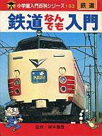 <<趣味・雑学>> 鉄道なんでも入門 / 塚本雅啓