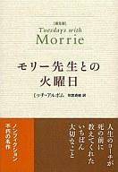 <<エッセイ・随筆>> 普及版 モリー先生との火曜日 / M・アルボム