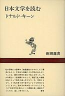 <<エッセイ・随筆>> 日本文学を読む / ドナルド・キーン