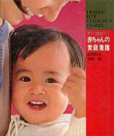 <<健康・医療>> 赤ちゃんの家庭看護 / 松波昭夫/高野美雄