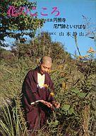 <<趣味・雑学>> 花のこころ 奈良円照寺尼門跡といけばな / 山本静山