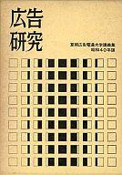 <<政治・経済・社会>> 広告研究 1965年版