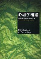 <<宗教・哲学・自己啓発>> 心理学概論 / 京都大学心理学連合会