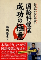<<教育・育児>> スペシャリスト直伝!国語科授業成功の極意 / 福嶋隆史