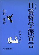 <<宗教・哲学・自己啓発>> 日常哲学派宣言 改訂版 / 松村健吾