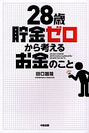 <<ビジネス>> 28歳貯金ゼロから考えるお金のこと / 田口智隆