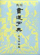 <<趣味・雑学>> 角川書道字典 / 伏見冲敬
