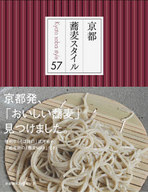<<趣味・雑学>> 京都蕎麦スタイル57 / 京都新聞出版センター